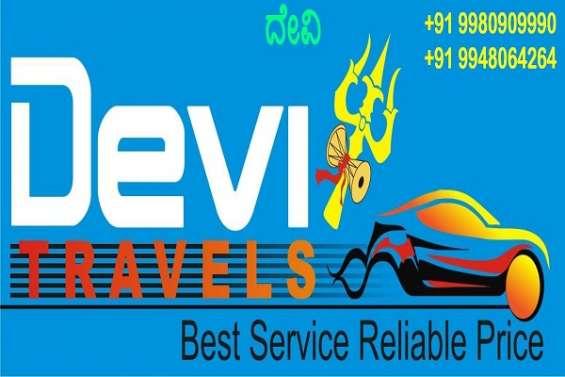 Online car rental in mysore +91 9341453550/+91 9901477677